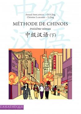 Méthode de chinois troisième niveau