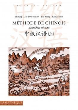 Méthode de chinois deuxième niveau, nouvelle édition