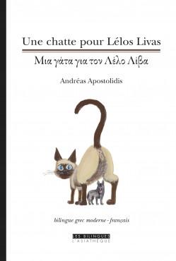Une chatte pour Lélos Livas